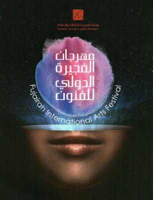 3. Internationales Festival der Künste in den VAE - FIAF 2020 -