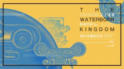 Online Ausstellung - The Waterborn Kingdom