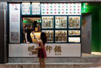 Mrs. Pound befindet sich in einem alten chinesischen Stempelgeschäft in Sheung Wan. Foto: Privat