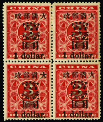 Briefmarken und seltene Münzen haben sich zu neuen Anlagewerten entwickelt. Foto: HKTDC.